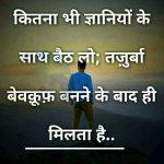 Hindi Whatsapp DP Images 46