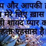 Hindi Whatsapp DP Images 50