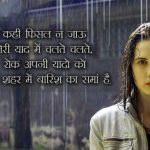 Hindi Whatsapp DP Images 6