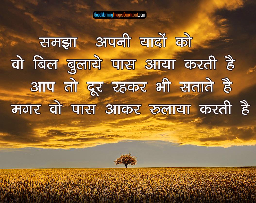 Hindi love Shayari Images Free Download 1