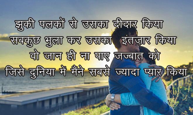 Hindi love Shayari Images Free Download 10