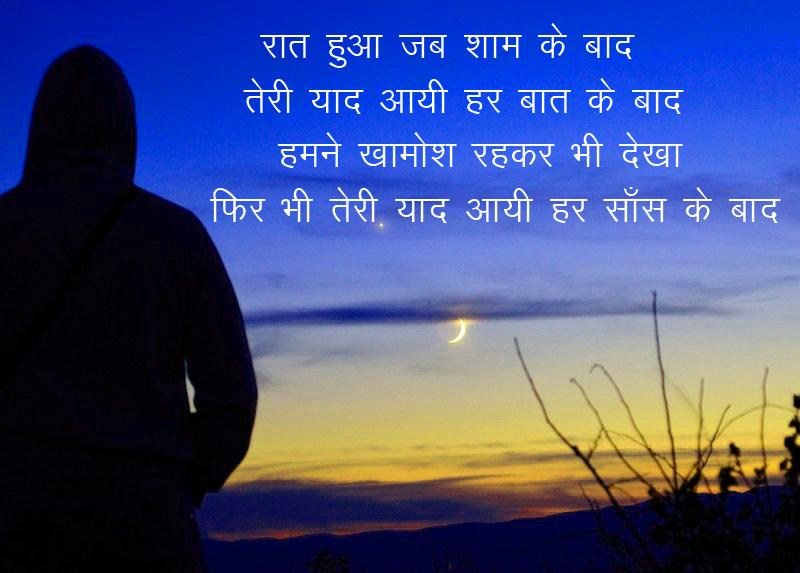 Hindi love Shayari Images Free Download 11