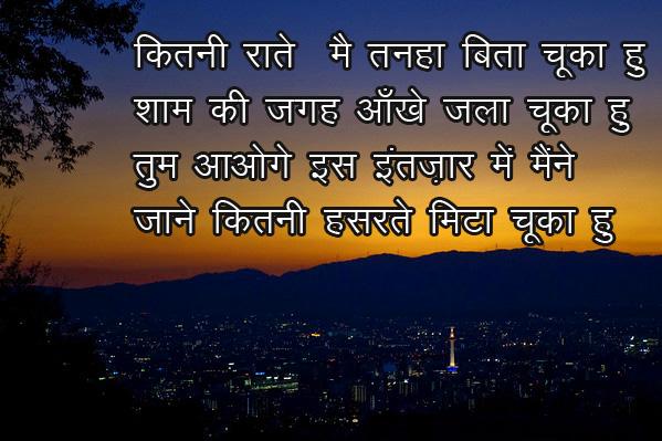 Hindi love Shayari Images Free Download 12
