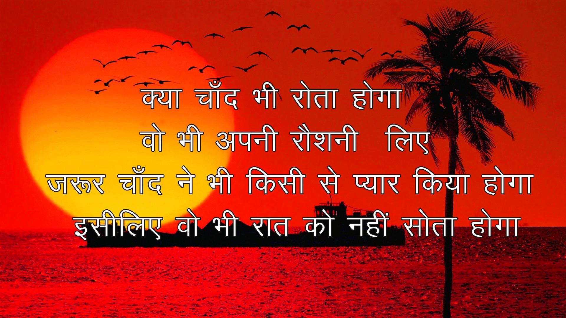 Hindi love Shayari Images Free Download 13