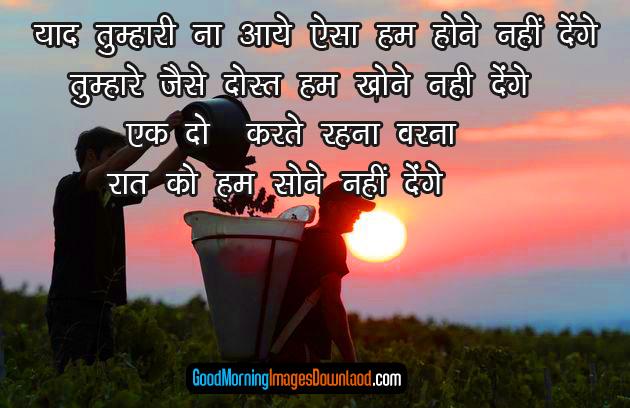 Hindi love Shayari Images Free Download 2