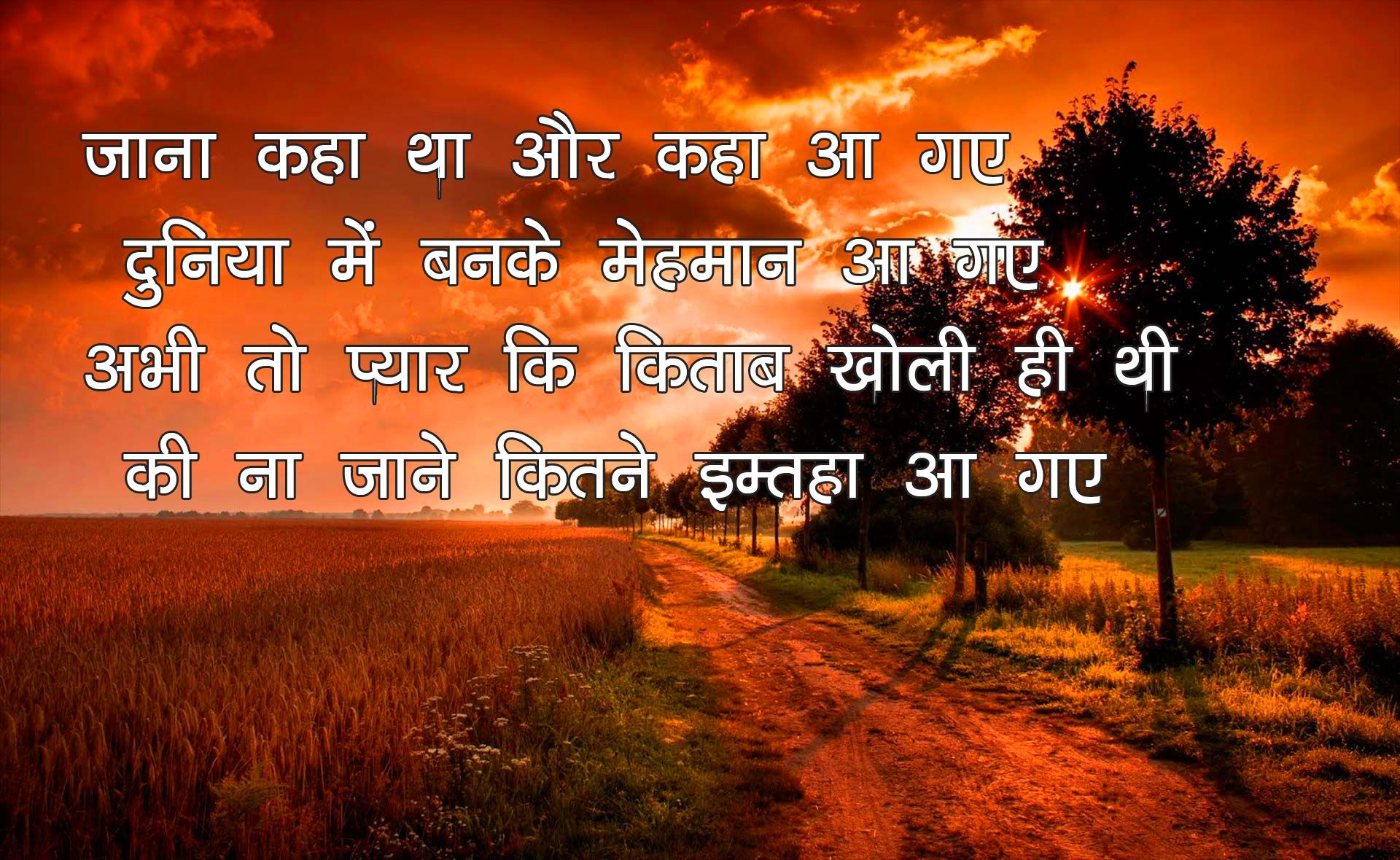 Hindi love Shayari Images Free Download 3