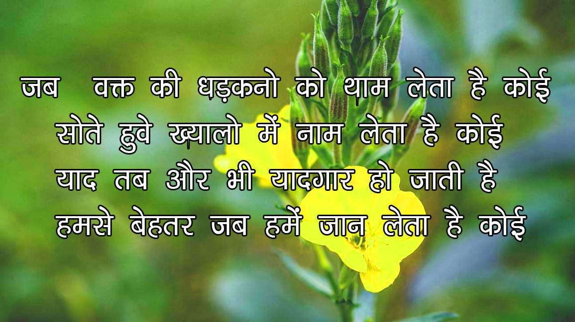 Hindi love Shayari Images Free Download 4