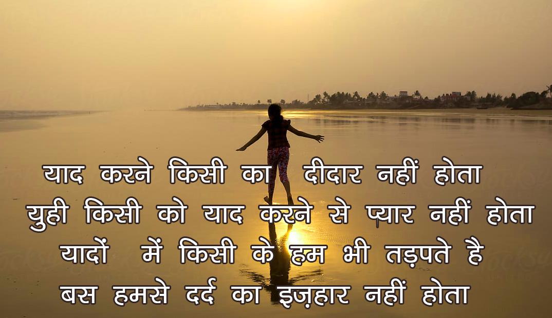 Hindi love Shayari Images Free Download 5