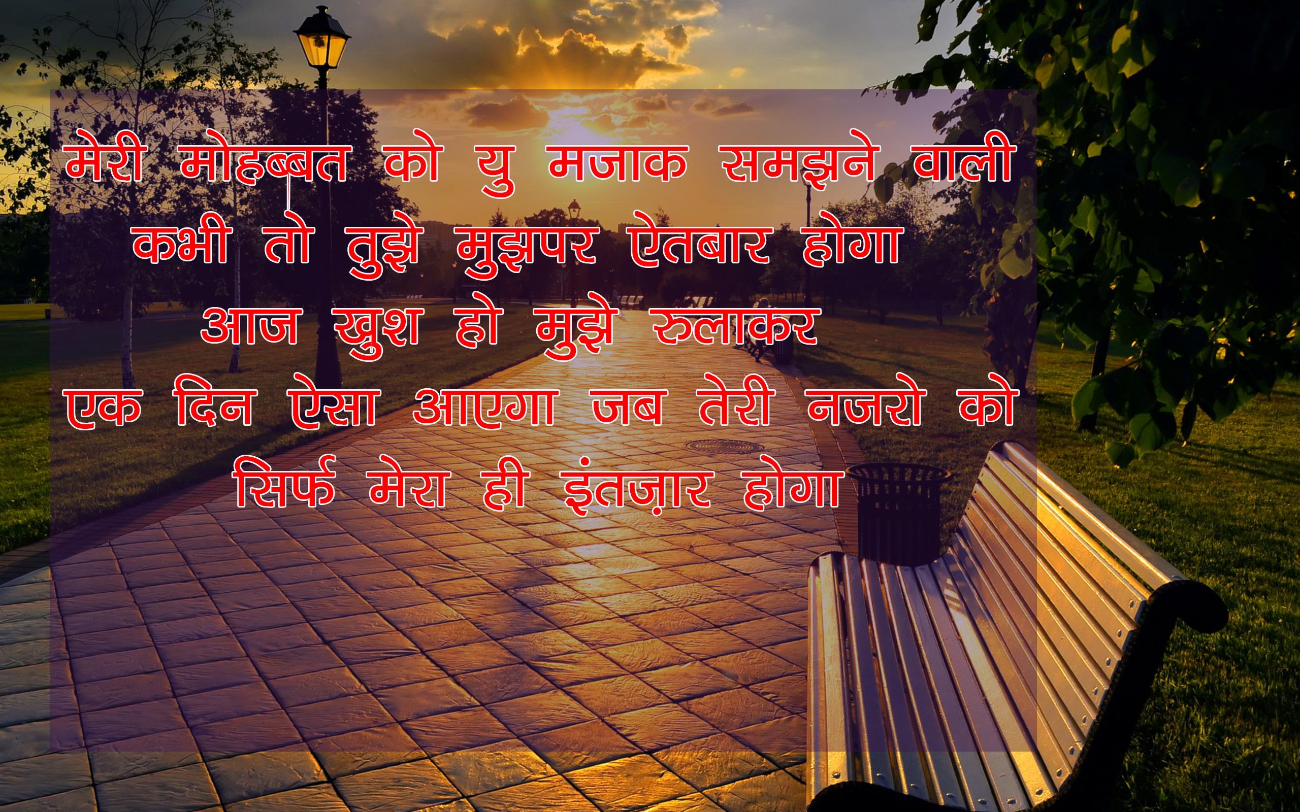 Hindi love Shayari Images Free Download 6
