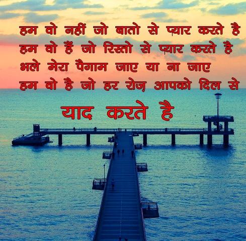 Hindi love Shayari Images Free Download 7