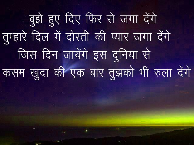 Hindi love Shayari Images Free Download 8
