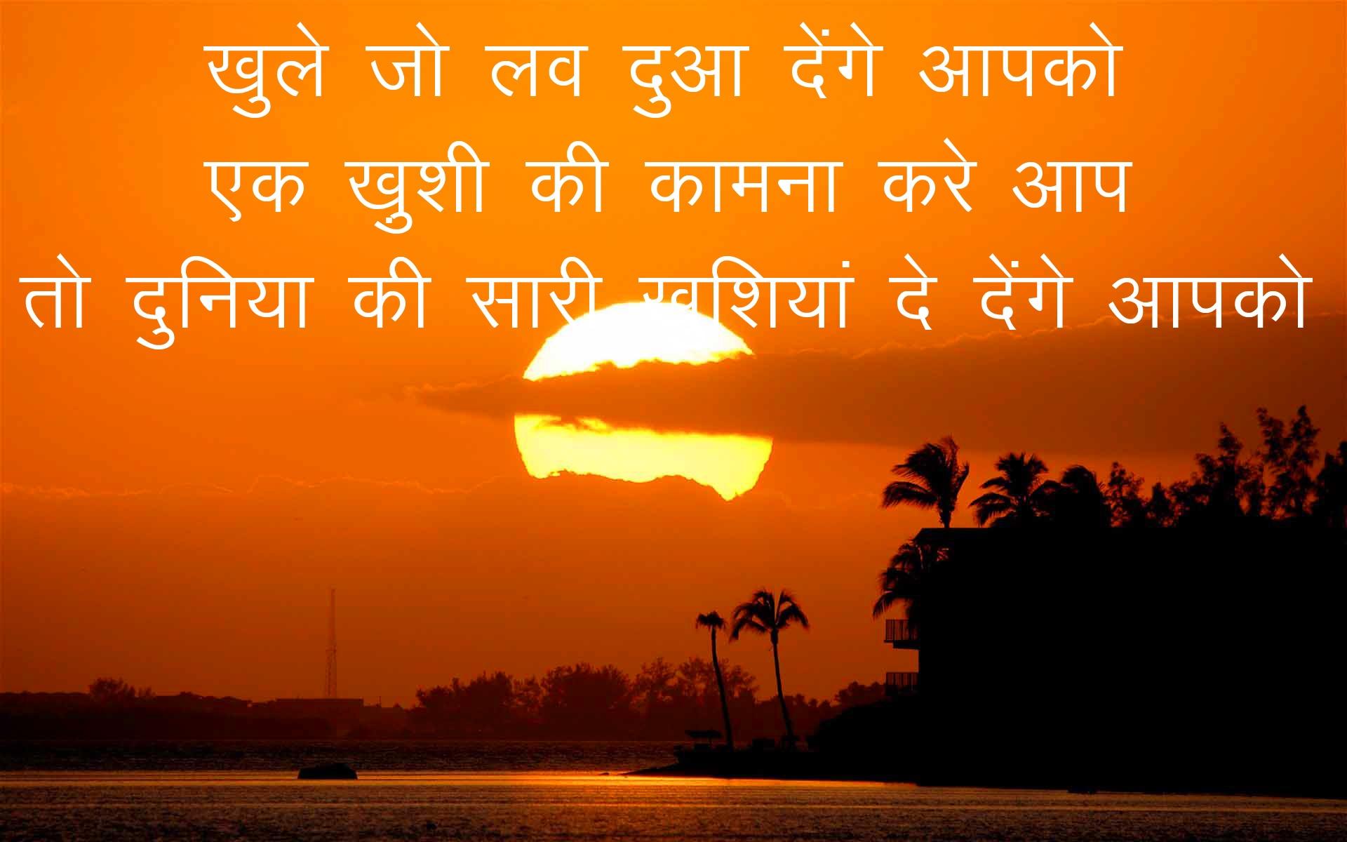Hindi love Shayari Images Free Download 9