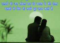Is Pathar Dil Duniya me Aksar