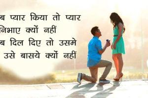 Jab Pyar Kiye The to Usse Nibhaye kyu Nahi