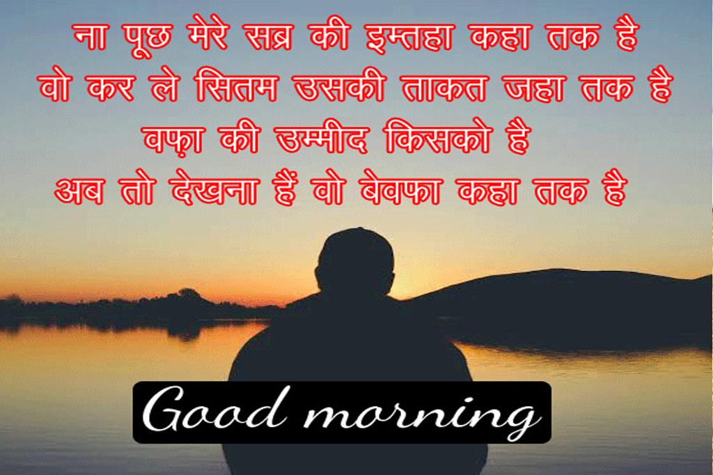 New Hindi Shayari Good Morning Images Download