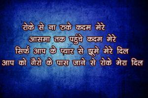 Roke se Na ruke Mere Kadam Aasman Tak