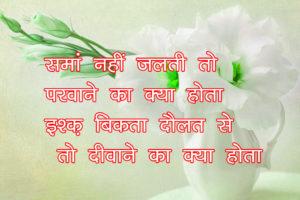 Sama Nahi Jalti To Parwane Ka Kya Hota