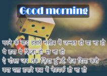 Shayari HD Good Morning Images