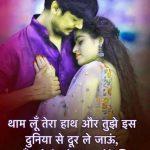 Shayari Images Download 2
