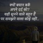Shayari Images Download 24