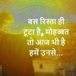 Shayari Images Download 46