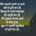 Shayari Images Download 50