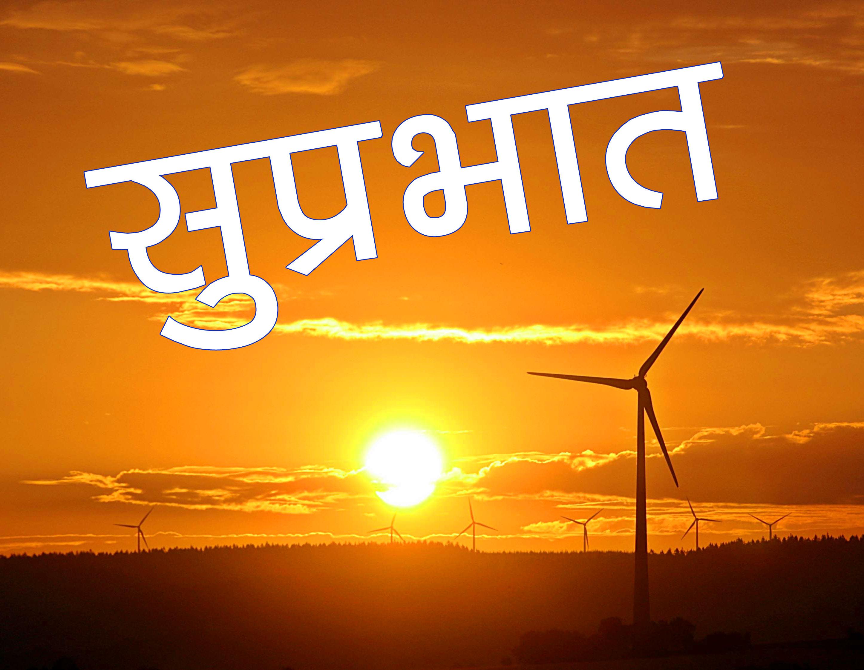 Suprabhat Wallpaper Pics Free Download