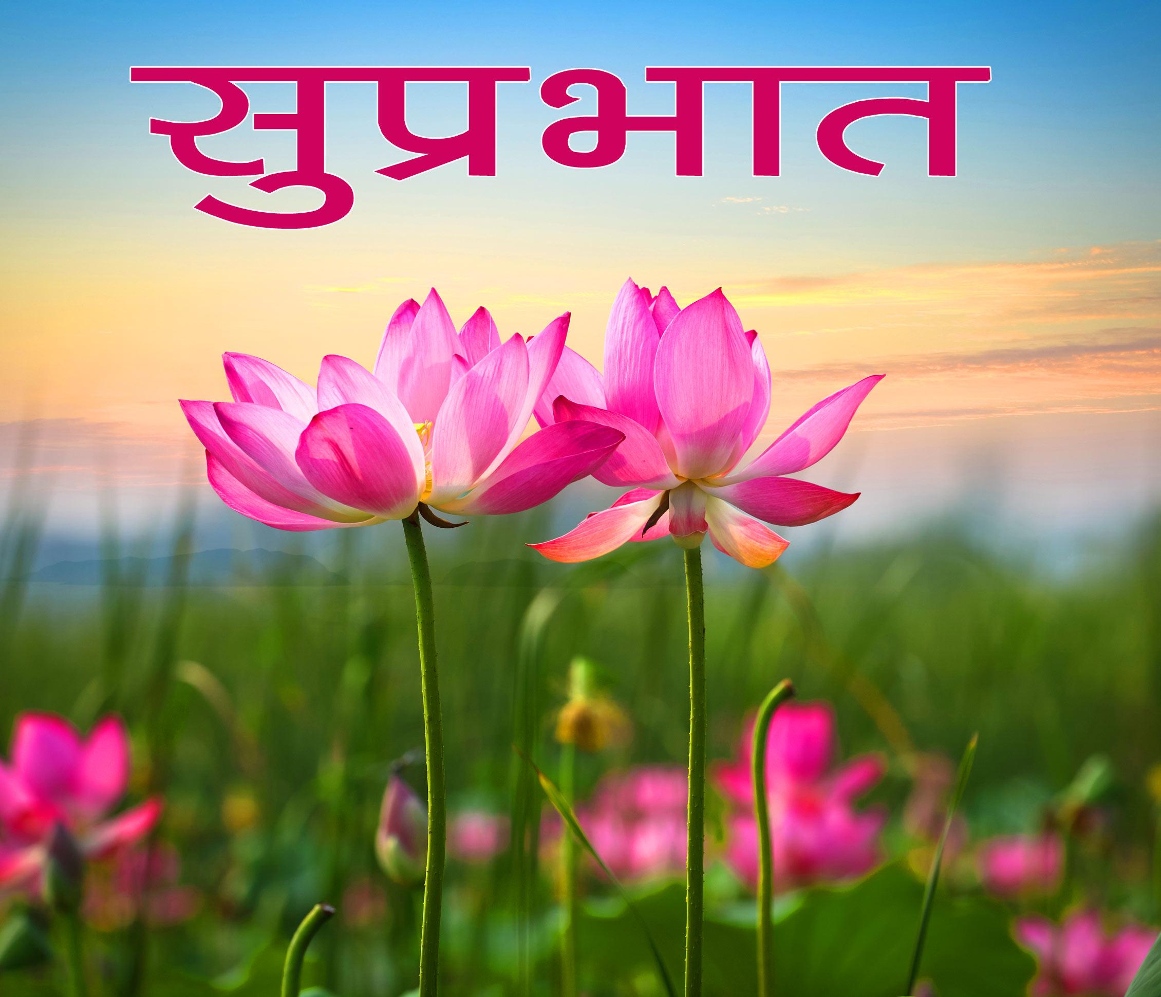 Suprabhat Pics Free Latest