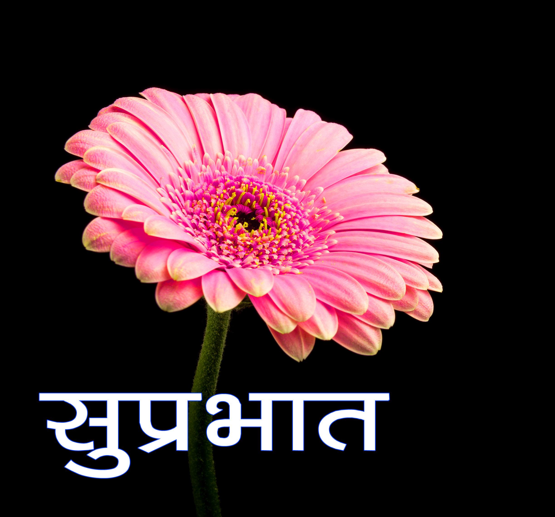 Suprabhat Wallpaper Pics Download