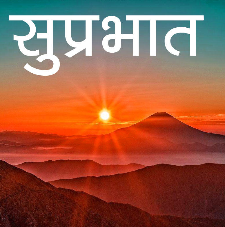 Suprabhat Pics Download