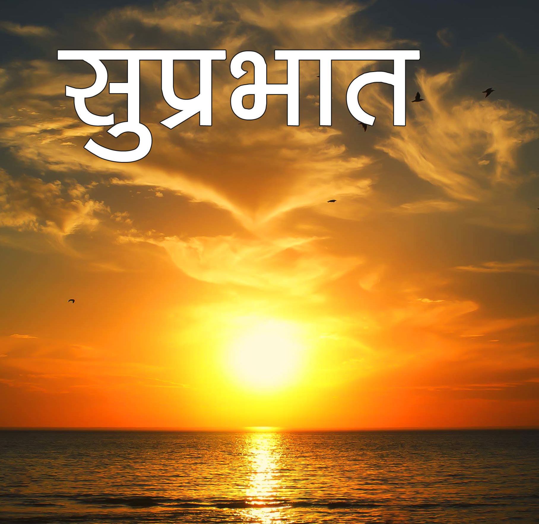 Suprabhat Wallpaper Pics Free forB Facebook