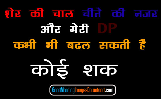 Whatsapp DP Images With Hindi Attitude Images Free