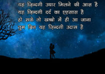 Yeh Zindagi Udhar Milne Ki