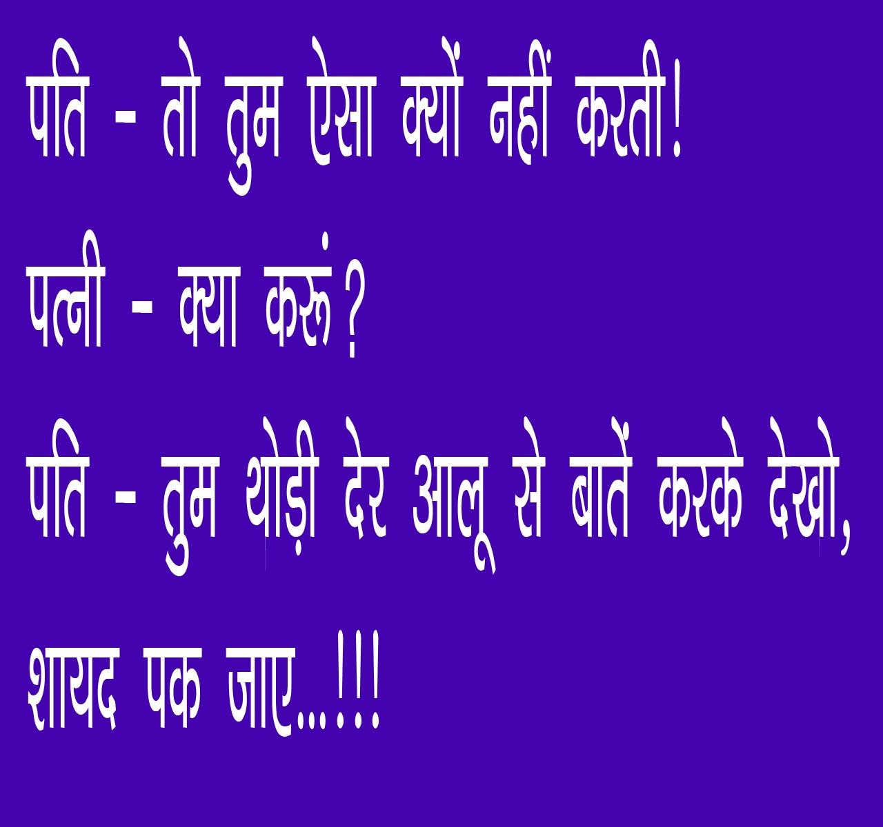 Hindi Jokes Images