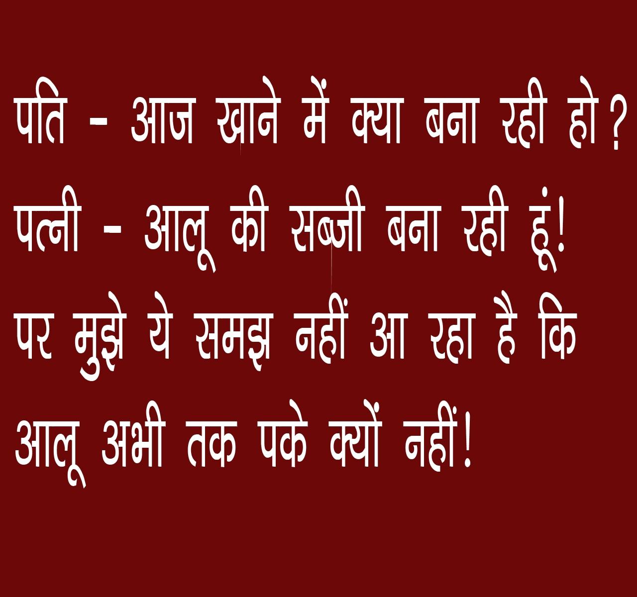 Hindi Jokes Images HD Download