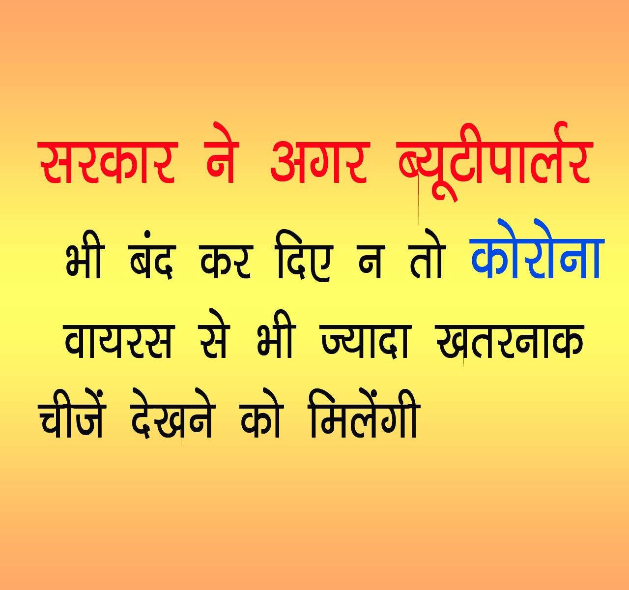 Hindi Jokes Images Pics Download