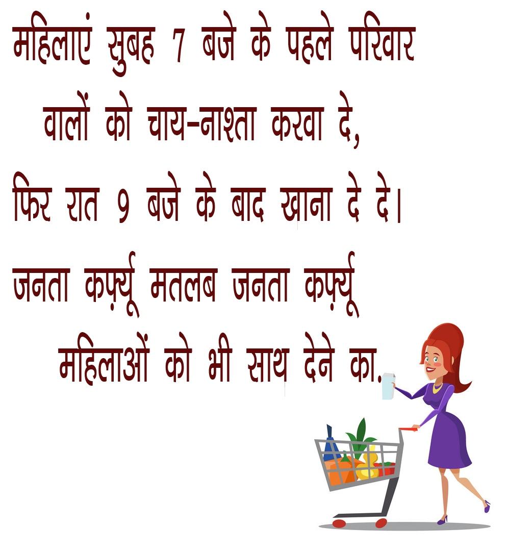 Hindi Jokes Pics for Facebook