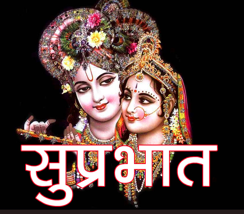 good morning Images With Radha Krishna