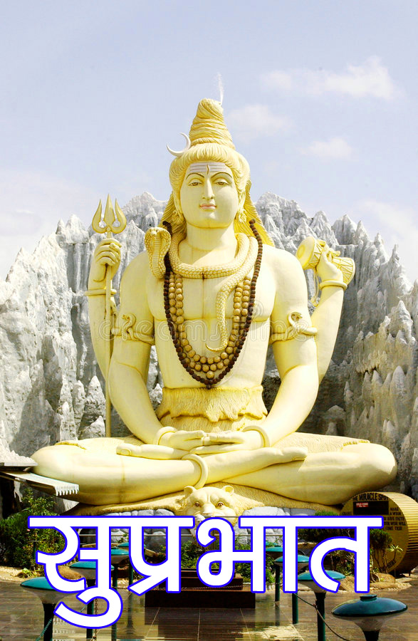 Lord Shiva Good Morning Images Pics