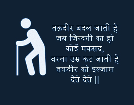 life quotes in hindi images 17