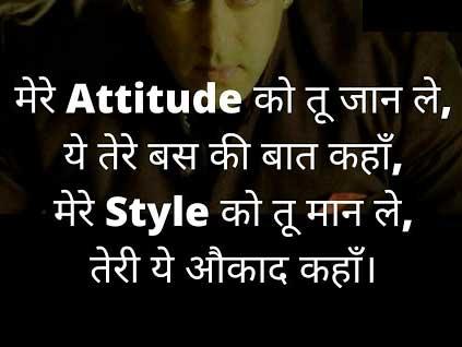 ttitude Whatsapp Status Images 8