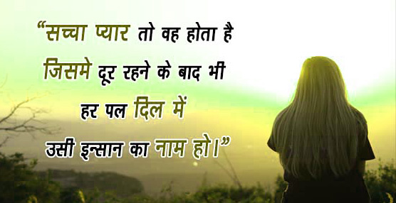 Free Latest Love Images In Hindi