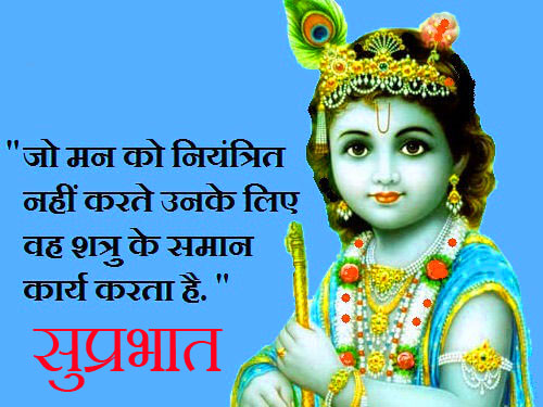 Latest Suprabhat Images