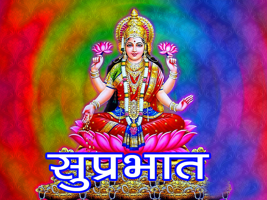 Suprabhat God Images With Maa Laxmi
