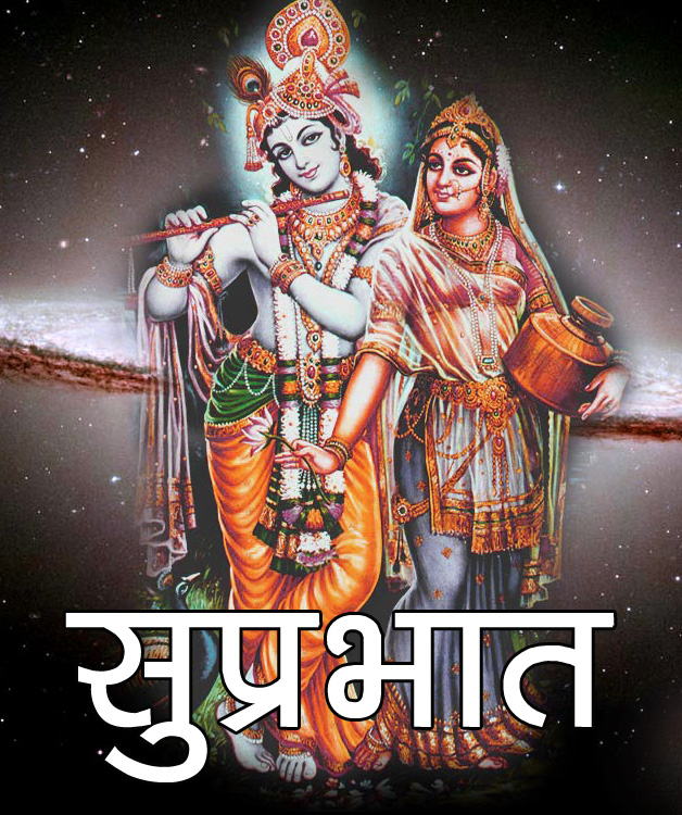 Radha Krishna Suprabhat God Images Pics