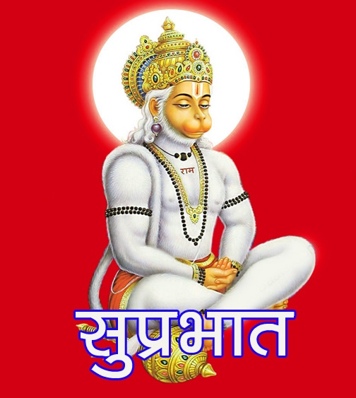 Suprabhat God Images Wallpaper Free Download