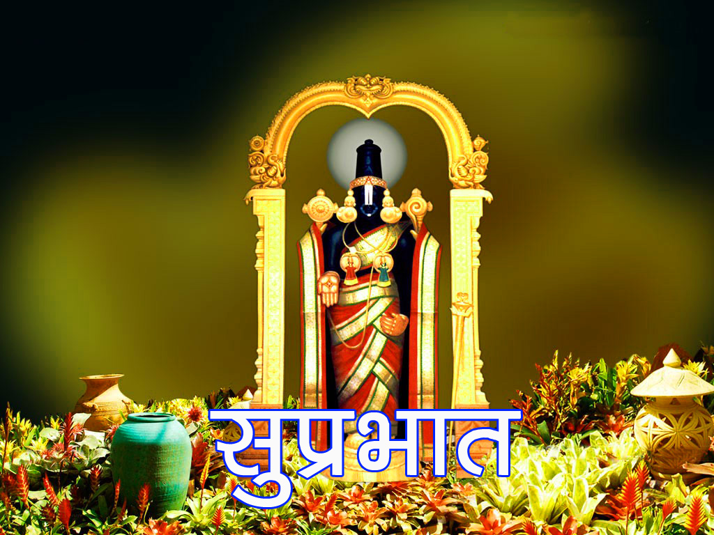 Suprabhat God Images Pics Free Download