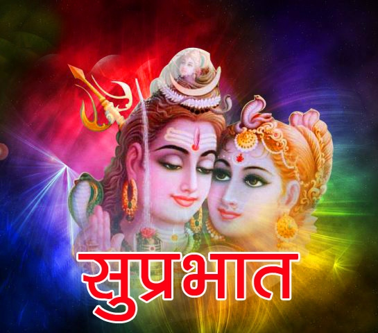 Suprabhat God Images Photo Download