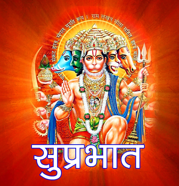 Suprabhat God Images Pics With Hanuman Ji