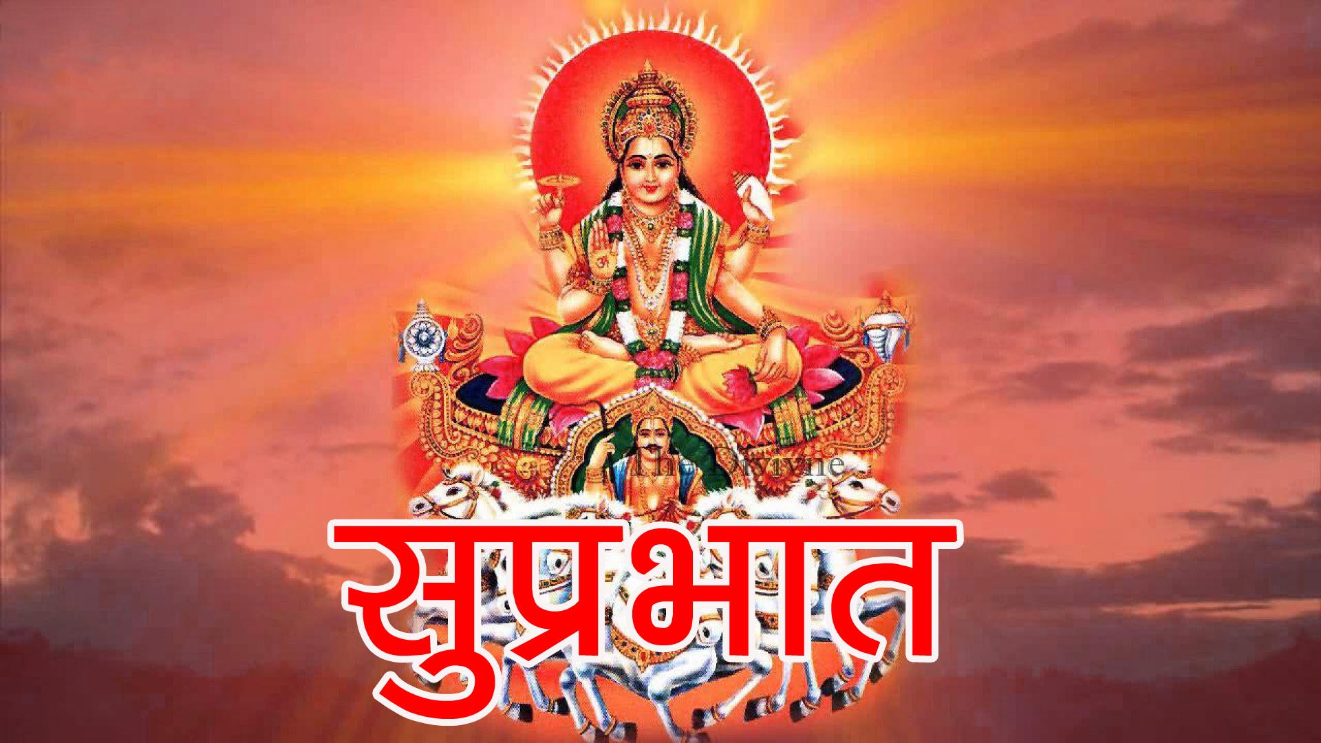 Suprabhat God Images Pics Free Latest
